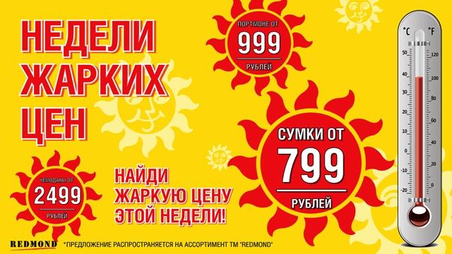 """С 26 мая 2015 года,в секции REDMOND начинается акция """"Недели жарких цен""""."""