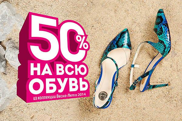 В «Эконике» -50% на всю обувь!