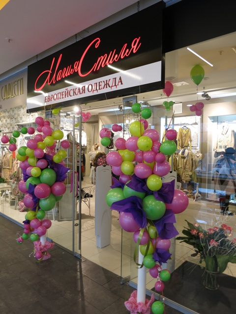 """В Торговом центре «Вертикаль» открылся магазин европейской одежды """"Магия стиля""""."""