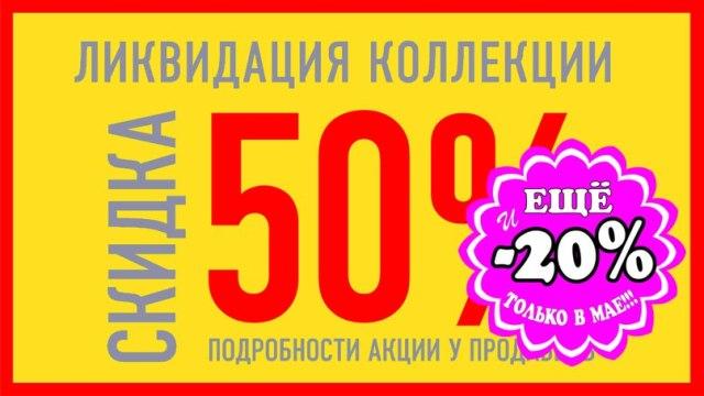 """В секции """"REDMOND"""" с 27 апреля по 31 мая в дополнение к акции """"Ликвидация коллекции"""", предоставляется дополнительная скидка 20% на товары Торговой марки """"REDMOND"""". Подробности акции спрашивайте у продавца."""