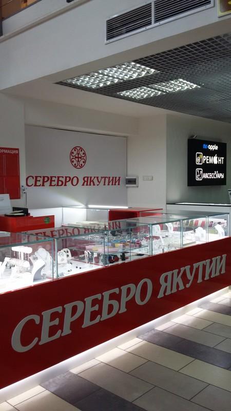На первом этаже ТЦ ВЕРТИКАЛЬ,  между Арбор Мунди и Перекрестком открылся островной магазин  серебряных изделий «СЕРЕБРО ЯКУТИИ».