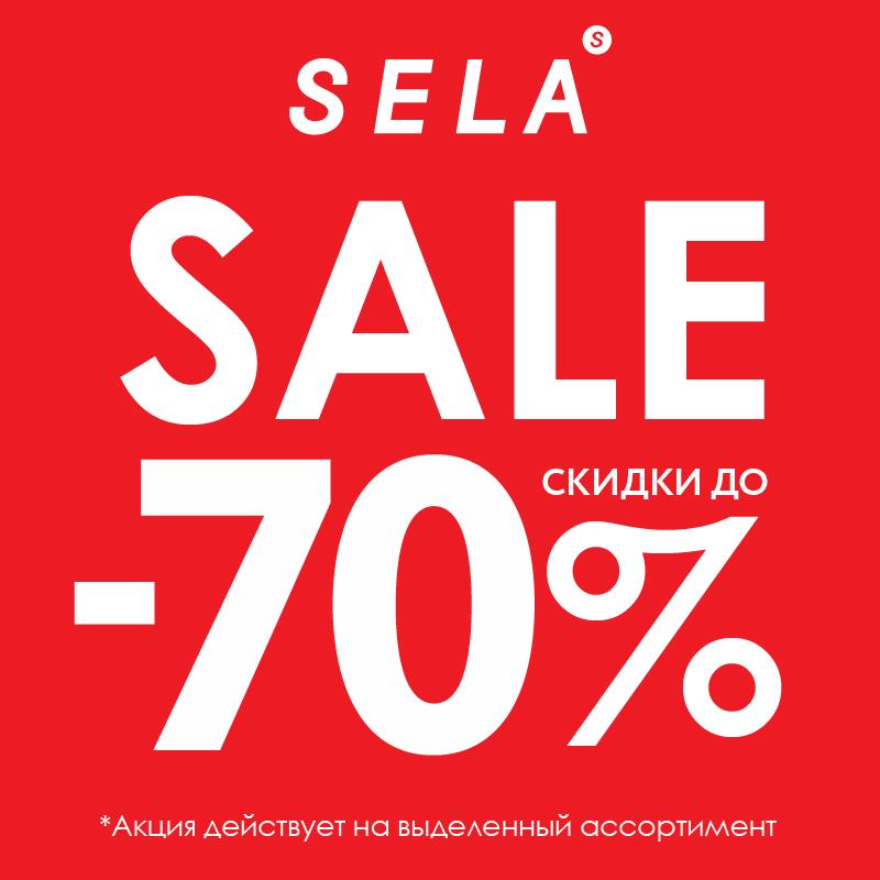 Приходи и забирай: в SELA – распродажи рай! До 20 августа в магазинах SELA – грандиозная распродажа! Приходите и забирайте модную, яркую, оригинальную одежду и аксессуары со скидкой до 70%. Не пропустите super-sale в SELA! www.sela.ru