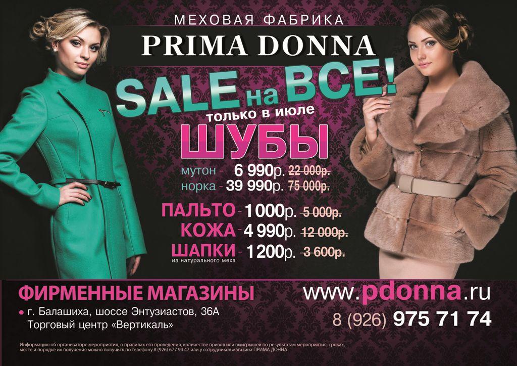 PRIMA DONNA - скидки на шубы и пальто в ТЦ Вертикаль