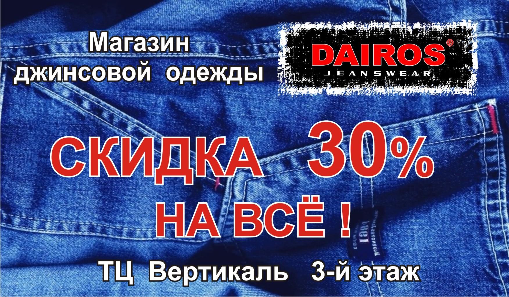 DAIROS jeanswear в Торговом центре