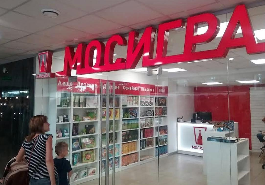 """На цокольном этаже Торгового Центра """"Вертикаль"""" открылся магазин настольных игр """"Мосигра""""!"""