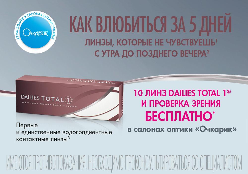 Истинное наслаждение для Ваших глаз - 10 линз нового поколения Dailies Total 1 в подарок и бесплатный подбор контактных линз… Если в результате подбора контактных линз Вам будет выписан рецепт на Dailies Total 1, то 10 линз Вы получите в подарок, а если еще и предъявите распечатанный c сайта ochkarik.ru или полученный у промоутера купон, то и услуга по подбору будет бесплатна!