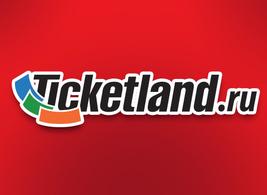 Компания Ticketland.ru – крупнейший билетный оператор России: цирки, спектакли, концерты, мюзиклы, фестивали, классическая музыка, спорт, а также любые мероприятия для детей.