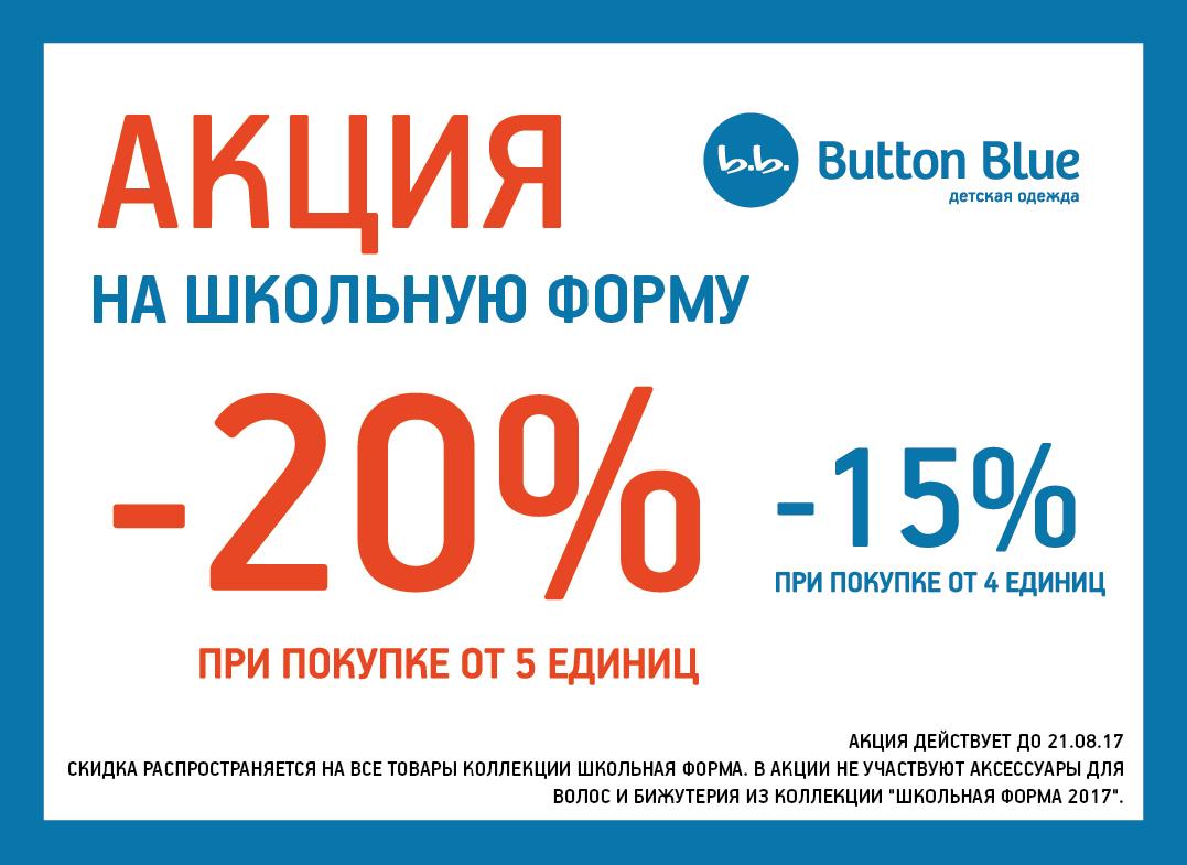 Скидка 20% при покупке от пяти единиц и 15% при покупке от 4 единиц на Школьную форму в Button Blue
