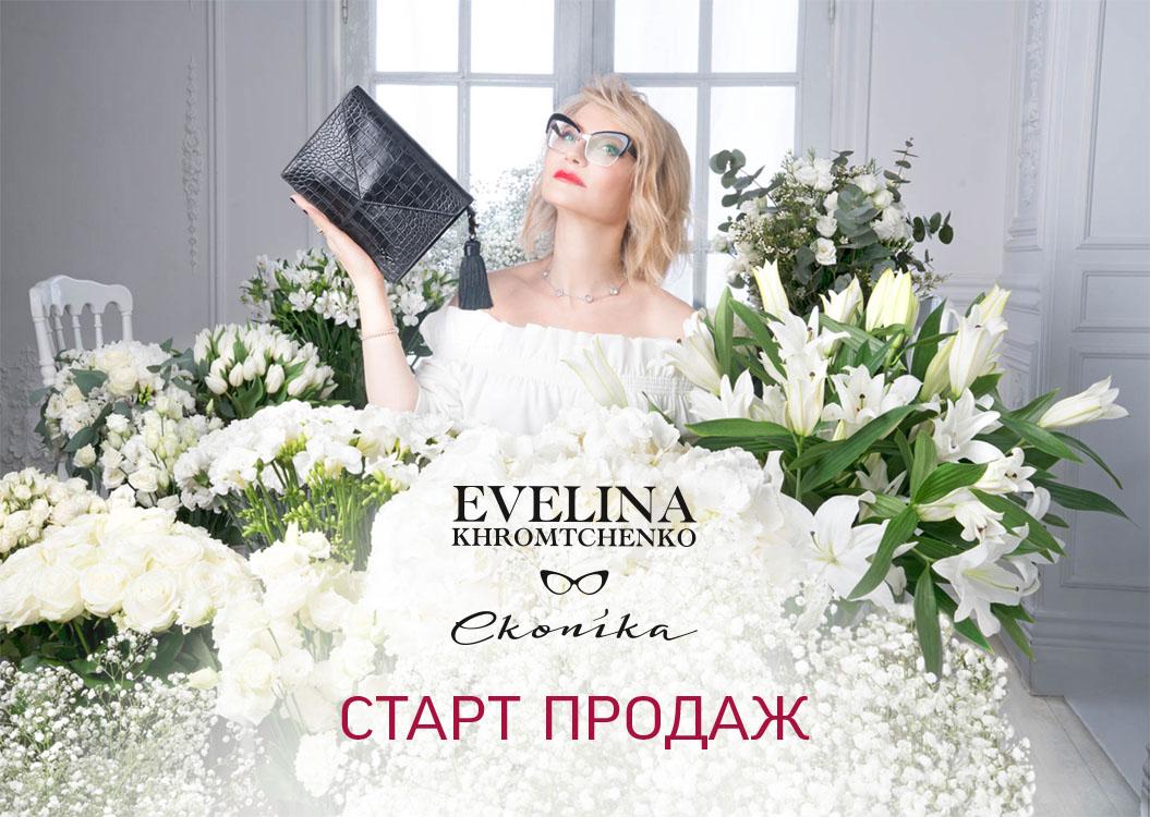 Evelina Khromtchenko & Ekonika