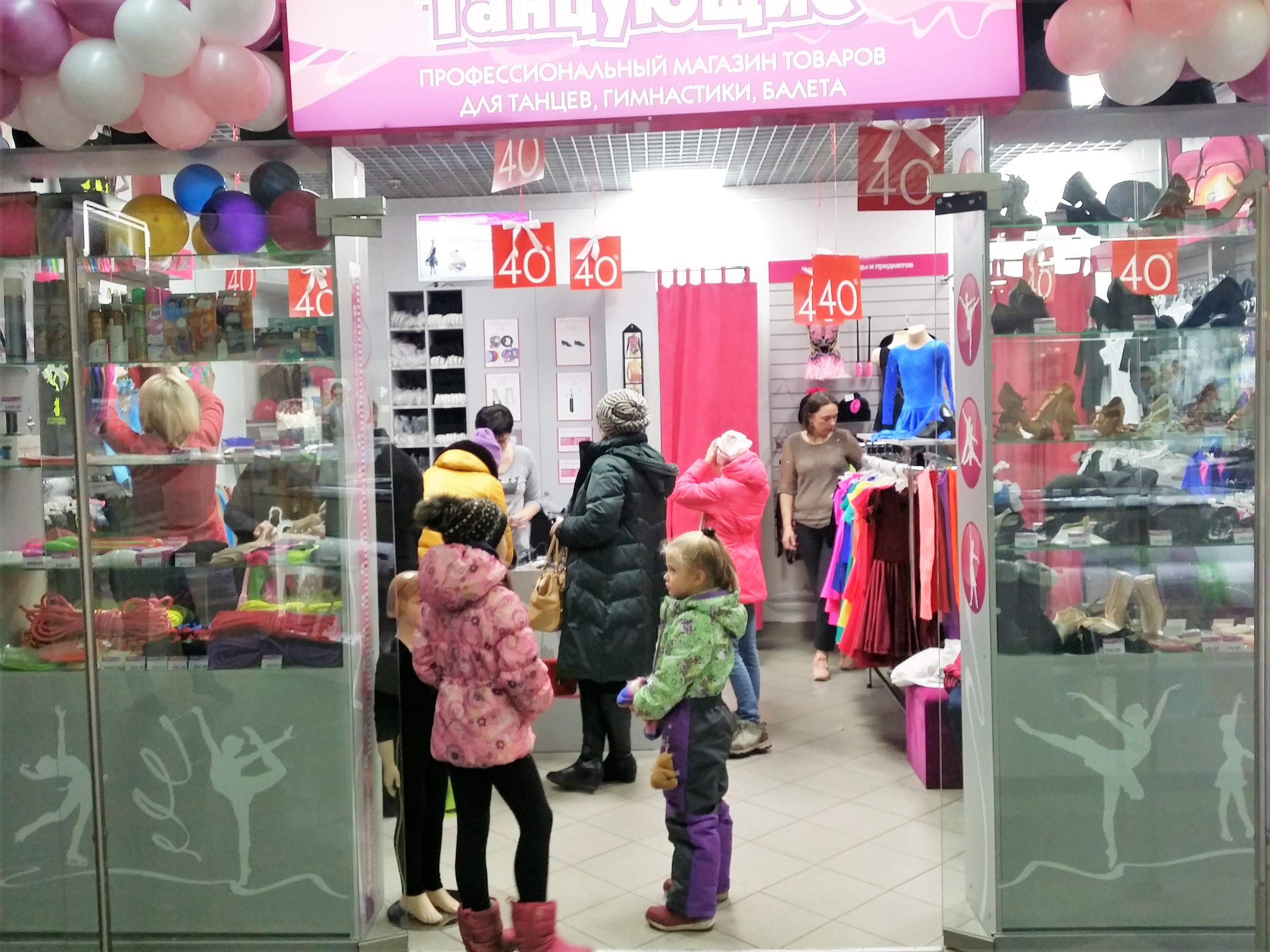 4 ноября 2017 года с успехом прошло торжественное открытие нового магазина ТАНЦУЮЩИЕ в ТЦ ВЕРТИКАЛЬ!
