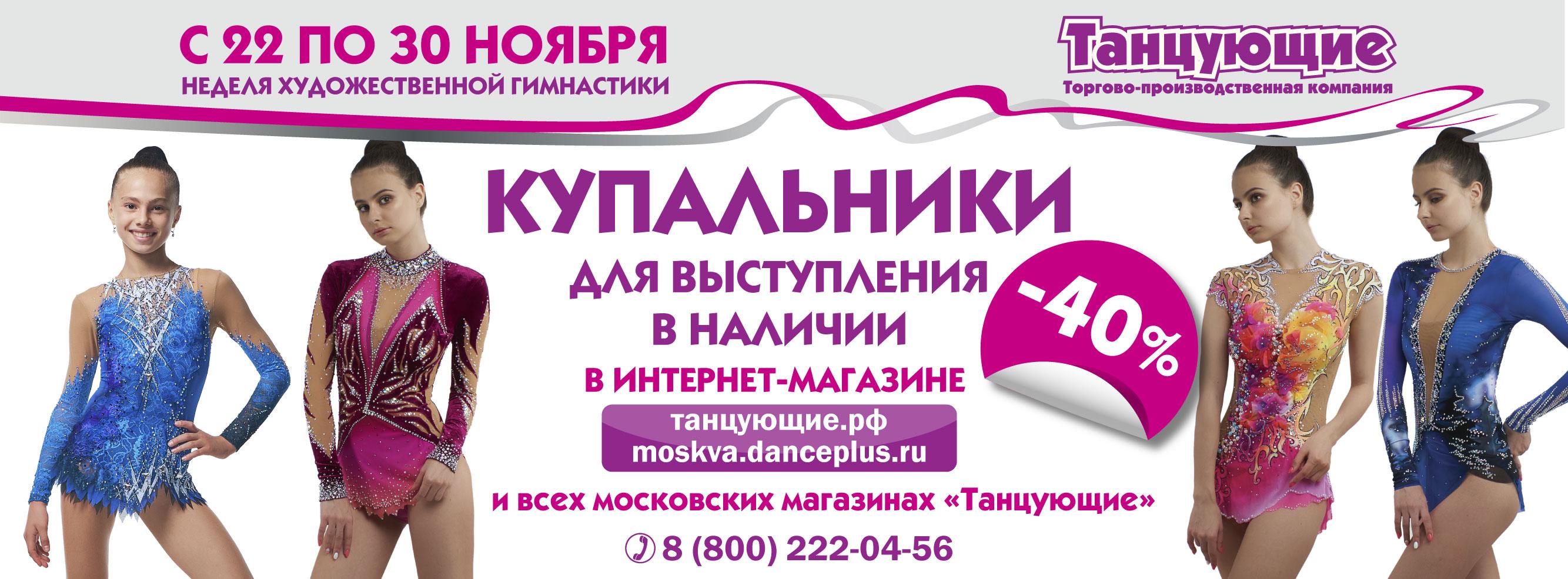С 22 по 30 ноября на все купальники для выступлений в наличии «Танцующие» дарят скидку – 40% в нашем интернет-магазине и во всех розничных магазинах «Танцующие» в Москве и Московской области.