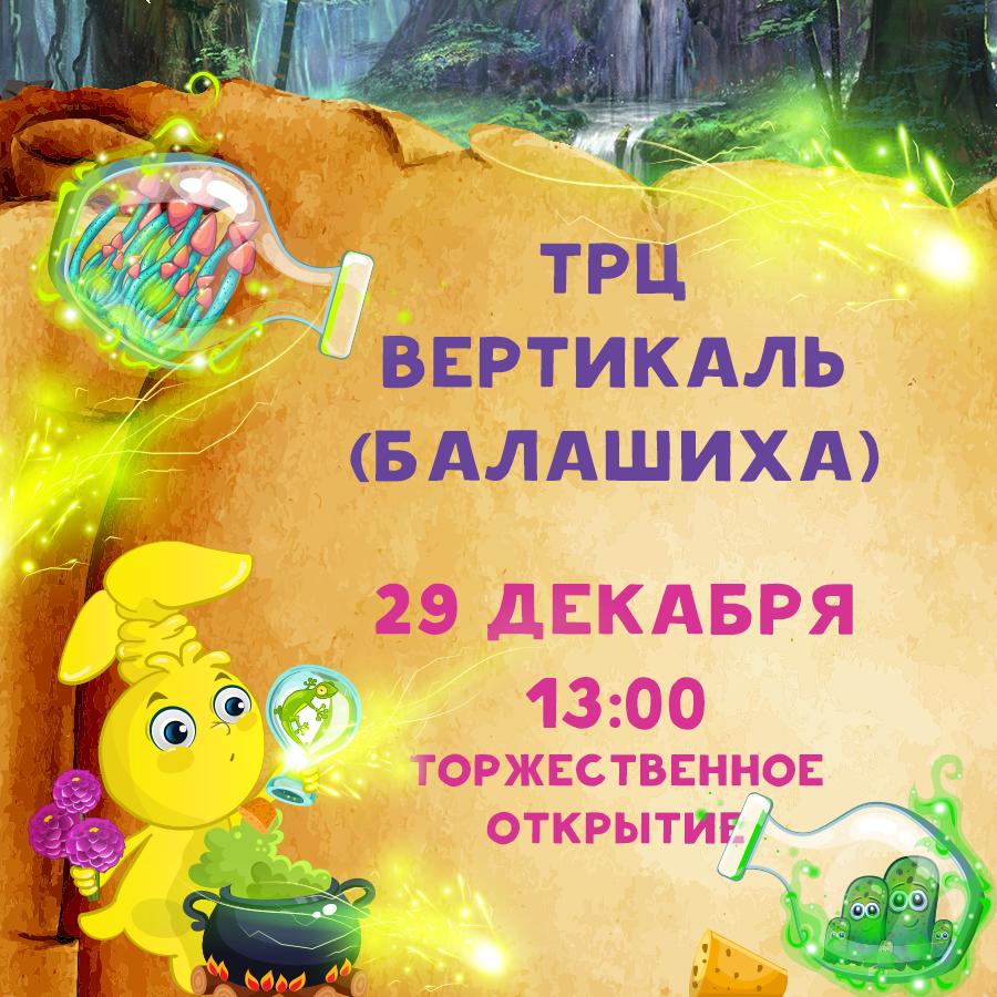 Zамания - 29 декабря в 13-00 открытие в ТЦ Вертикаль