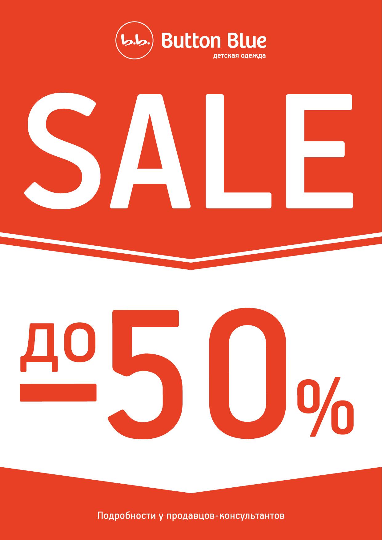 470714dd6dad В магазине Button blue Скидки до 50 % на детскую одежду.   Торговый ...