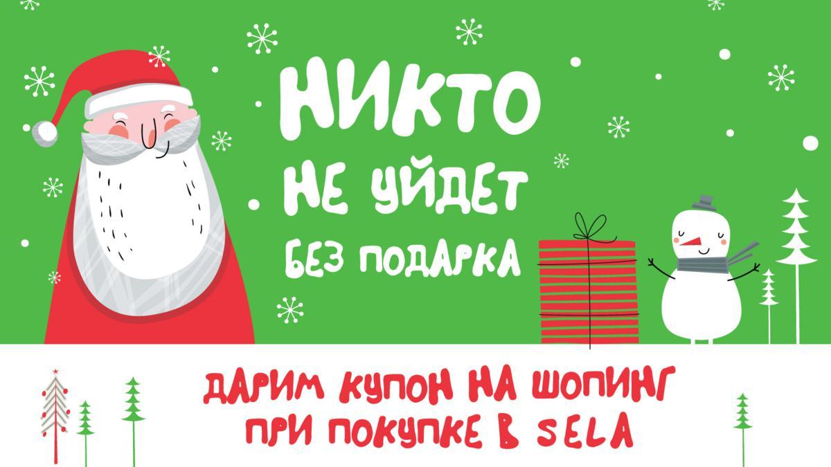 В декабре SELA дарит подарки любимым клиентам!