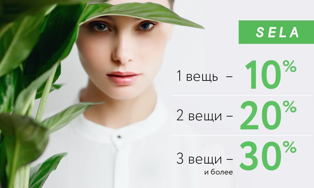 В SELA при покупке 1-й вещи- скидка 10%; 2-х - 20%; от 3-х - 30 %!