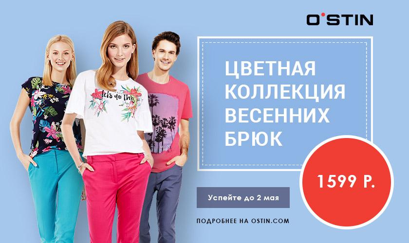 С 10 апреля по 2 мая брюки разных цветов от 1599 рублей в Ostin.