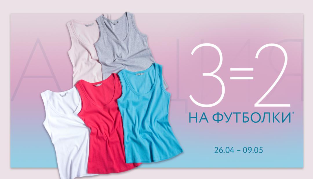 3=2 на футболки в SELA!
