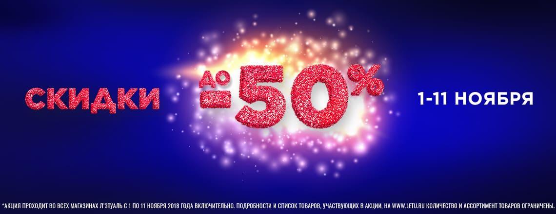 Скидки до 50% на товары, участвующие в акции в Летуаль!