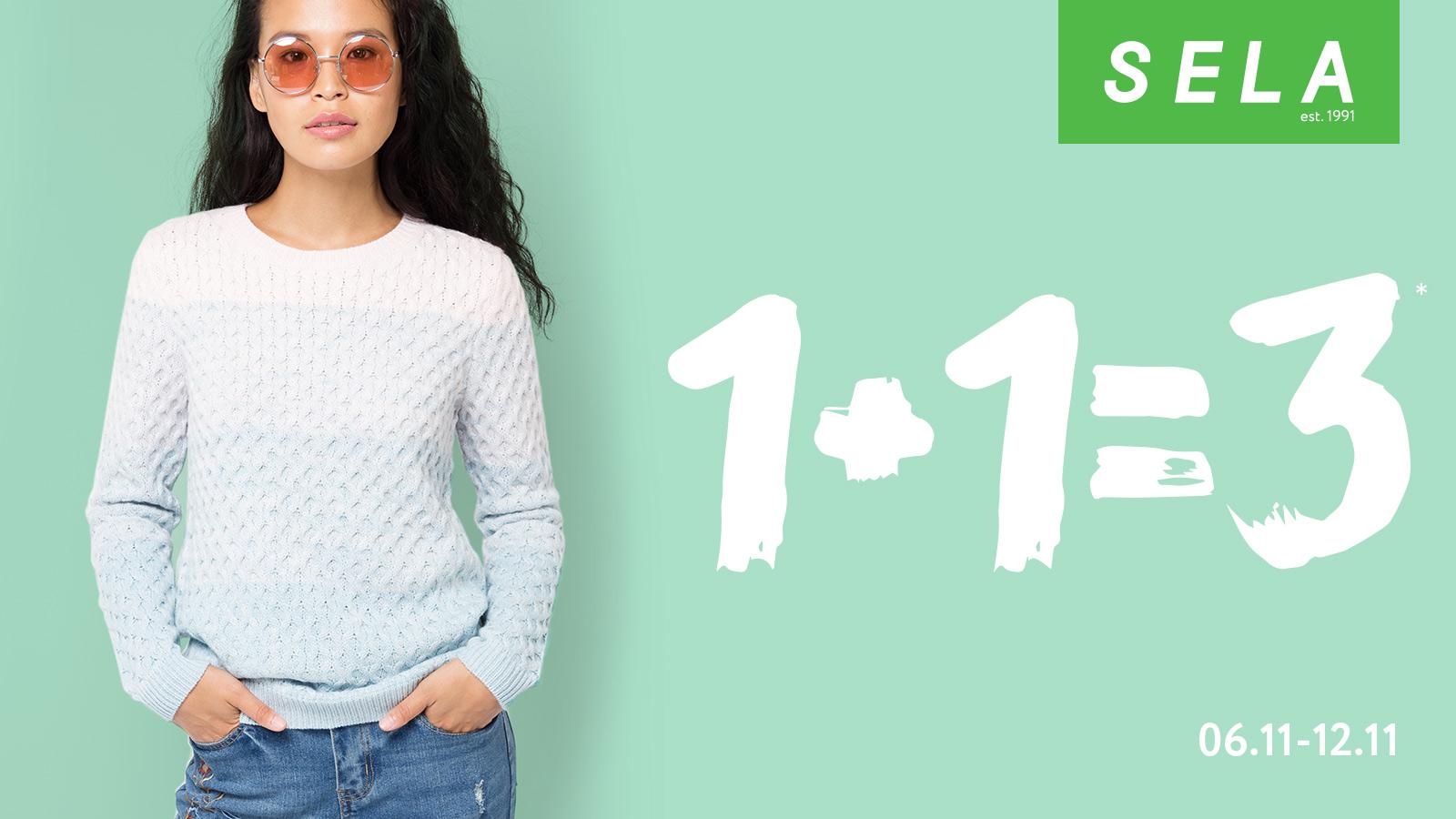 Купи две вещи SELA - получи третью по наименьшей цене в подарок!*