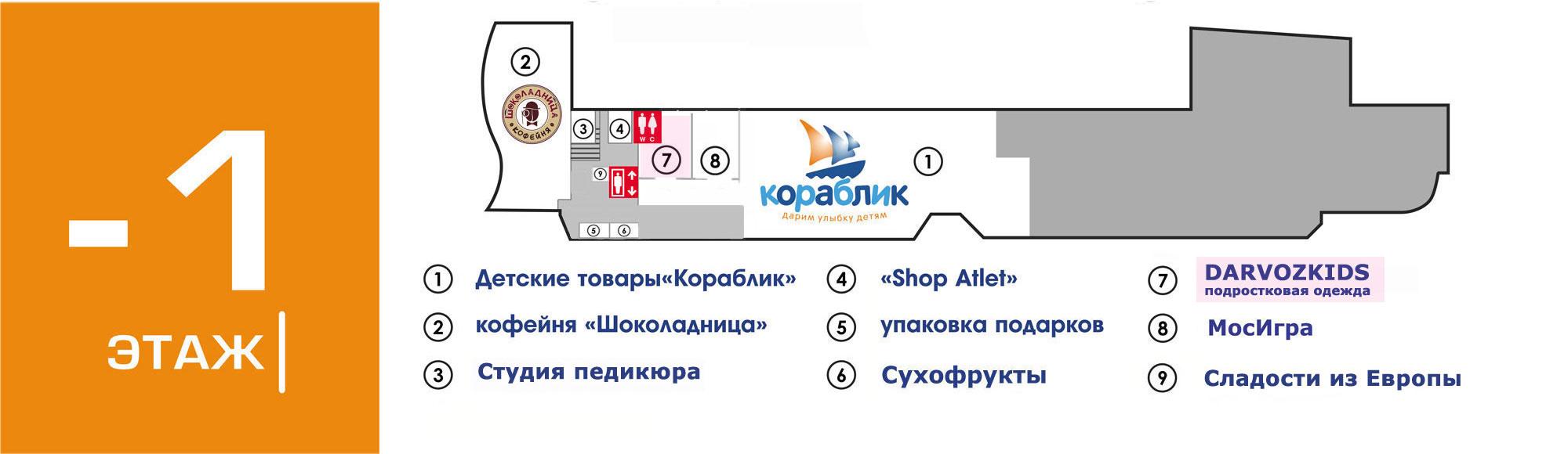 -1 этаж ТРЦ Вертикаль, магазин подростковой одежды DARVOZKIDS